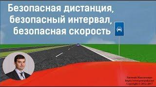 Безопасная дистанция, безопасный интервал, безопасная скорость.