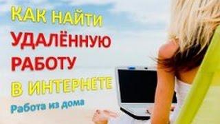 дополнительный заработок на дому в украине
