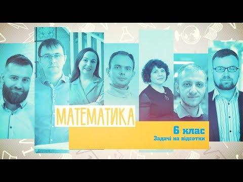6 класс, 15 апреля - Урок онлайн Математика: Решение задач на проценты