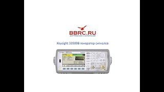 Keysight 33509B Генератор сигналов обзор