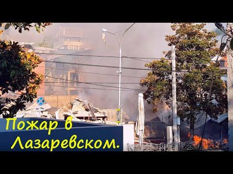ЛАЗАРЕВСКОЕ 2020��СОЧИ.Пожар! Сгорело все на углу Циолковского-Победы! Сегодня я их снимал!