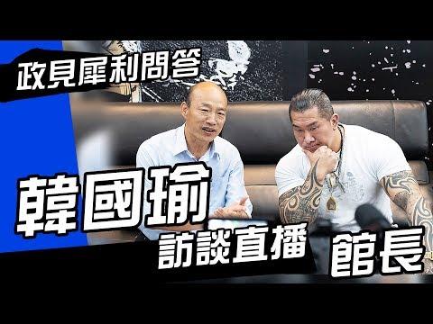 【館長直播🎥】政見犀利問答:韓國瑜訪談直播