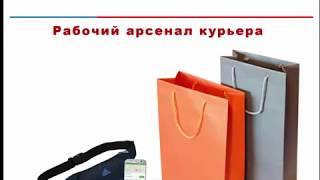 4. Мобильное приложение курьера