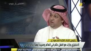 شاهد.. عادل عزت: سنفرغ الحكم السعودي لمهنة التحكيم .. وقضية العويس مازالت منظورةشاركنا برأيك