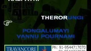 Picha Vecha Naal - Full Karaoke with Lyrics - Puthiya Mugham.flv