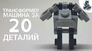 как сделать из лего мини робота трансформера