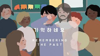 기억하네요 (Remembering the Past) | 김브라이언 OFFICIAL KOREAN Music Video