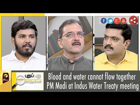Puthu Puthu Arthangal: PM Modi at Indus Water Treaty Meeting (27/09/2016) | Puthiyathalaimurai TV
