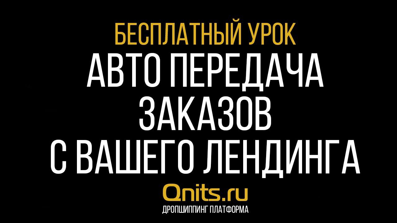 Автопередача заказов с внешнего лендинга   QNITS.RU