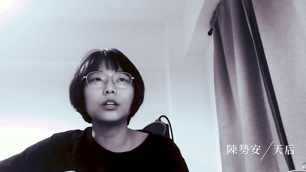 陳勢安-天后 - YouTube