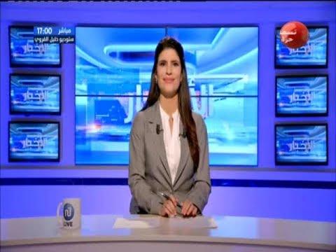 نشرة أخبار الساعة 17:00 ليوم الأحد 14 أكتوبر 2018 -قناة نسمة