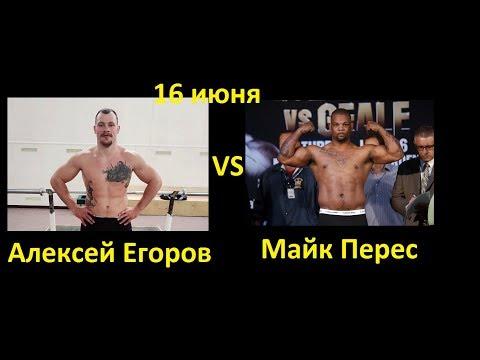 Fight Night Champion Алексей Егоров - Майк Перес (Aleksei Egorov - Mike Perez)