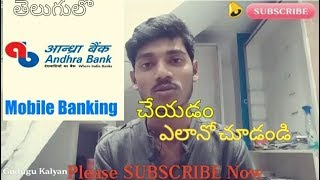 Comment faire de l'AB TEJ Andhra Bank mobile banking //à l'aide d'AB TEJ application /Telugu// godugu kalyan