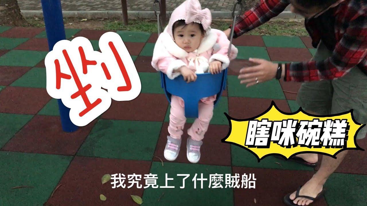 紅豆妹【阿豆療一下】之秋千初體驗 - YouTube