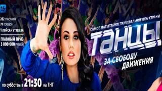 """шоу """"Танцы"""" на ТНТ эфир 06.09"""