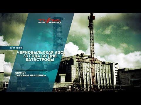 Чернобыльская АЭС: 33 года со дня катастрофы