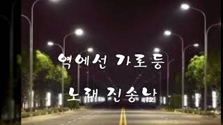 역에선 가로등  (진송남) / 테너