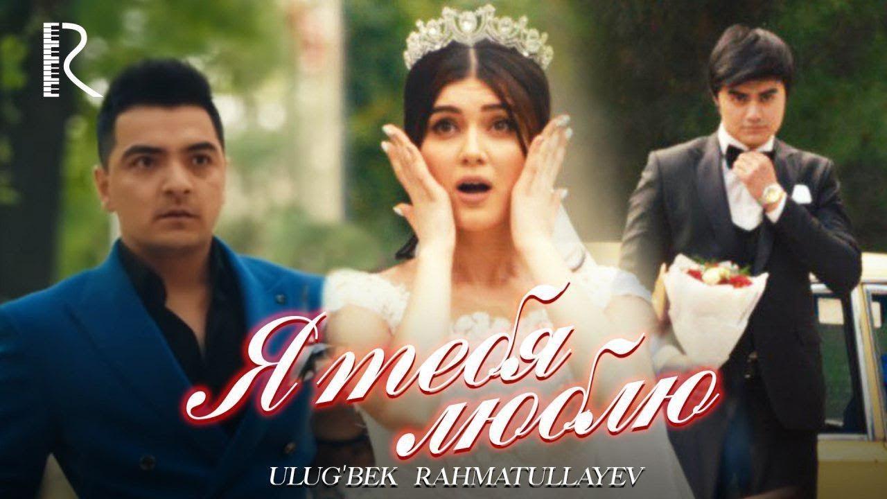Ulug'bek Rahmatullayev | Улугбек Рахматуллаев - Я тебя люблю #UydaQoling