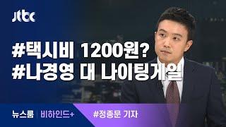 [비하인드+] ①나경영 대 나이팅게일 ②택시비가 1200원? / JTBC 뉴스룸