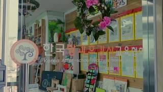 [교육원이야기] 따사로운 봄, 협회 본원풍경