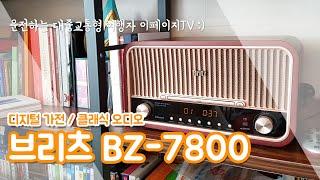 브리츠(Britz) 레트로 클래식오디오 BZ-T7800…