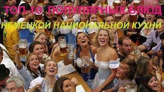 ТОП-10 Самых популярных блюд немецкой национальной кухни. 10 Most Popular German Foods(ТОП-10 Самых популярных блюд немецкой национальной кухни. 10 Most Popular German Foods. Традиции немецкой кухни давние..., 2016-09-29T03:41:54.000Z)