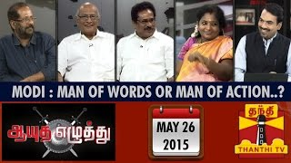 Ayutha Ezhuthu : Modi - Man of Words.? Man of Action.? (26/5/2015) - Thanthi TV