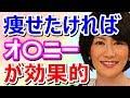 【中野信子×稲垣吾郎】新ダイエット法※痩せたい人はオ〇ニーが効果的!