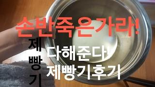 #53.제빵기리얼후기/제빵기추천/제빵기개봉기/제빵기설명…