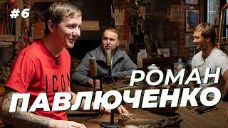 Роман Павлюченко Спартак 10 000 от Гинера и Евро 2008 Сычёв подкаст 6