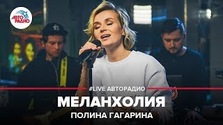 Download 🅰️ Полина Гагарина - Меланхолия (LIVE @ Авторадио) Mp3 and Videos