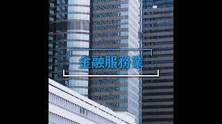 2019-20財政預算案:金融服務業 thumbnail