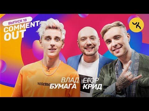 Comment Out #18 / Влад Бумага х Егор Крид