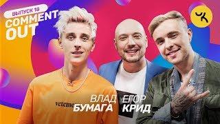 Видео Comment Out #18 / Влад Бумага х Егор Крид