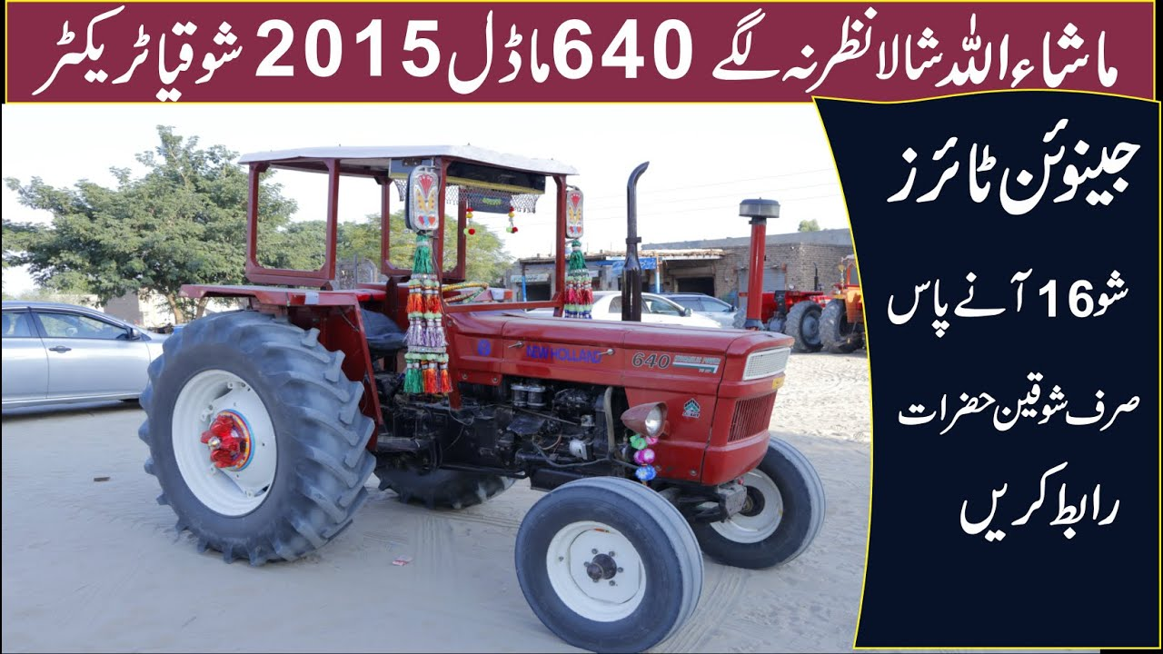 NH Al Ghazi Tractor 640 Model 2015 Full Genuine Show Condition New Tractor Like