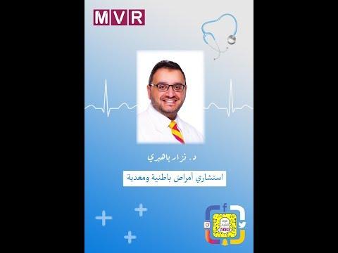 سناب شباب | معلومات طبية | مع د. نزار باهبري