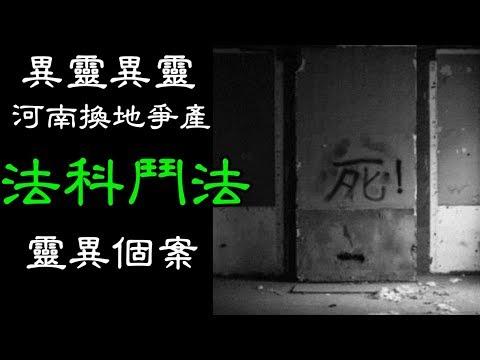 河南換地爭產法科鬥法,受害人畀陰兵搞到險無命|異靈異靈 (第一節) 19年05月20日