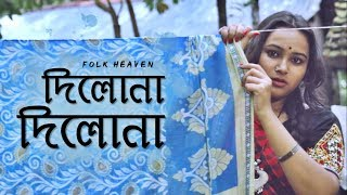 Dilona Dilona | দিলনা দিলনা | Folk Heaven | Folk Studio Bangla New Song 2019 |