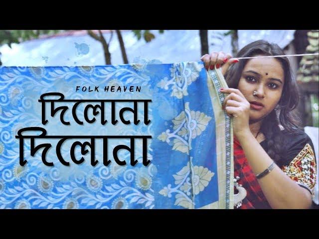 Dilona Dilona | দিলনা দিলনা | Folk Heaven | Folk Studio Bangla New Song 2019 | Official Music Video