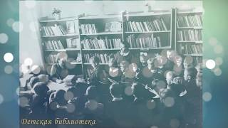 ''Библиотека в потоке времени'' р.п. Кузоватово