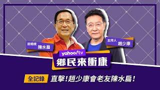 趙少康、陳水扁對談精華版【Yahoo TV】