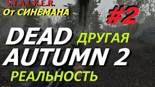 видео Прохождение S.T.A.L.K.E.R. Shadow of Chernobyl: Dead Autumn 2 Другая реальность №10 Конец?