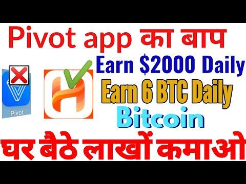 Earn 2000$ Daily 6 BTC Hapo app Pivot का बाप घर बैठे बिटकॉइन कमाओ
