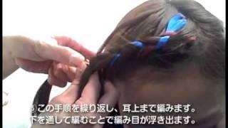 mina2011年4月号「ガーリー編み込みヘア(裏編み込み)」【主婦の友社】 thumbnail