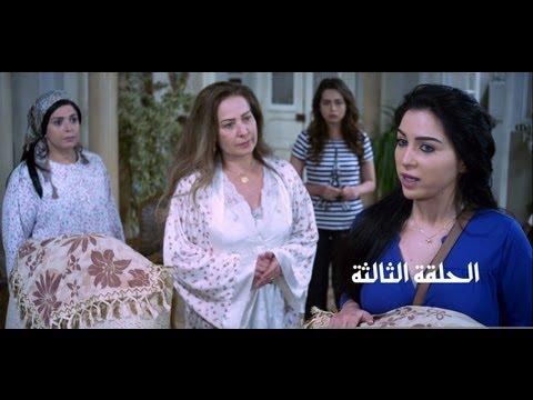 Episode 03 - Al Shak Series / الحلقة الثالثة - مسلسل الشك