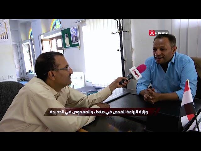 السلطة الرابعة   وزارة الزراعة الفحص في صنعاء والمفحوص بالحديدة   قناة الهوية