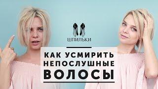 Как усмирить непослушные волосы [Шпильки | Женский журнал]
