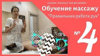 """МАССАЖ для новичков -Урок №4 """"Правильная работа запястьем, кулачком, пальцами"""""""