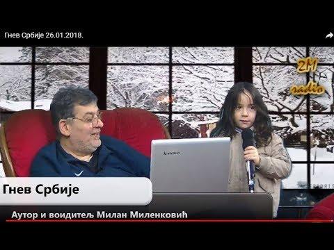 Гнев Србије 26.01.2018.