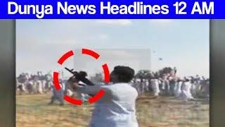 Dunya News Headlines - 12:00 AM - 3 July 2017
